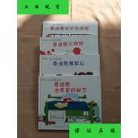 【二手旧书9成新】快乐的泰迪熊 2、5、6、7 /艾莉森・塞奇 南海