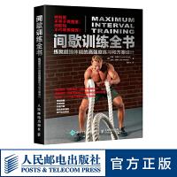 间歇训练全书 练就超强体能的高强度练习和方案设计 功能性训练 高强度训练