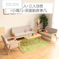 ZUCZUG实木布艺沙发茶几组合客厅小户型 单人双人三人小沙发椅简约现代