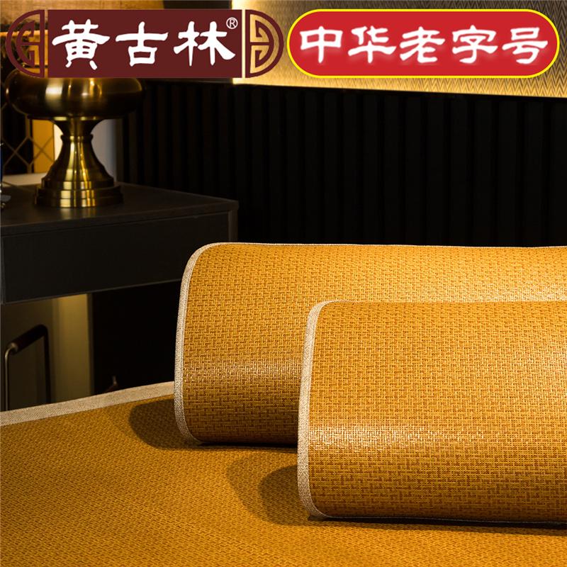 黄古林原藤枕席枕片单个夏季天然透气防滑凉席枕头套单个装 单个装 不含芯 柔软细滑 编织严密
