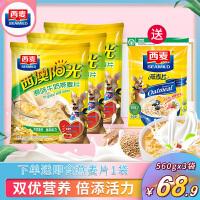 西麦西澳阳光原味牛奶燕麦片560g*3袋 即食早餐谷物麦片免煮冲饮