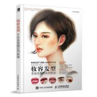 人民邮电:妆容发型手绘效果图实例教程