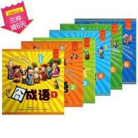 (6册)�宄捎�    爆笑幽默成语故事书 8-9-10-12-16岁少儿读物 彩色插图版 少年儿童文学阅读书籍(2016教育部推荐)