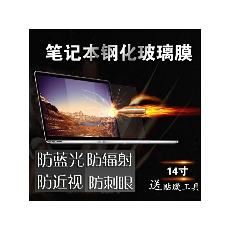 联想ideapad 310S-14IKB 14寸笔记本电脑钢化屏幕保护贴膜 不清楚型号的可以问客服拍下备注型号