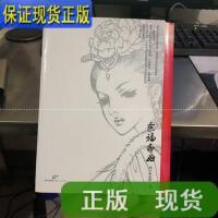 【二手旧书九成新】柔福帝姬 /米兰Lady 上海人民出版社