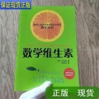 【二手旧书9成新】数学维生素 /[韩]朴炅美 现代出版社
