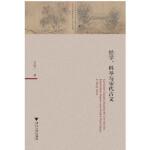 经学、科举与宋代古文 方笑一 浙江大学出版社 9787308175012