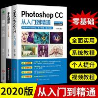 3册 摄影一本通 PS手机摄影从入门到精通教程书籍拍照摄影书籍入门教材大全技巧自学从小白到大师书华为苹果人像构图学后期教