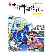 漫画神话系列 漫画中国神话传说3 大禹治水