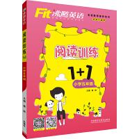 沸腾英语 阅读训练1+1 小学五年级(配光盘)