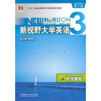 新视野大学英语(3)(听说教程)(第二版)(配光盘)(2013版)