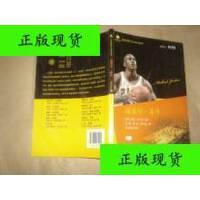 【二手旧书9成新】英汉对照名人传记系列:迈克尔乔丹 /(美) 麦戈文, 著 上海交通