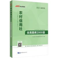 中公教育2020农村信用社招聘考试辅导教材:全真题库2000道