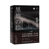 松本清张短经典:黑地之绘  日本现代短篇小说集  2052460