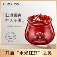 【睡后补水】梵西红酒多酚补水睡眠面膜 100g/瓶
