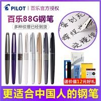 日本进口百乐88G钢笔学生练字用金属笔杆商务办公pilot钢笔78g升级版FP-MR1/MR2/MR3 墨水笔*礼盒装