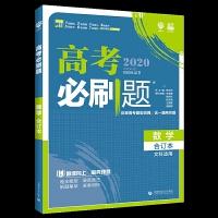包邮2020版理想树6.7高考必刷题(数学合订本 文科适用)第六版科学题阶高考必刷题数学合订本文科适用