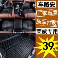 荣威i6 350 RX5 360 550专车专用汽车脚垫全包围脚垫 【黑色 脚垫+尾厢垫】
