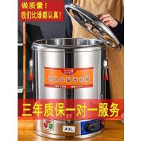电热大粥锅开水桶小型大型冷热豆浆保温桶商用饭店奶茶店煮自动