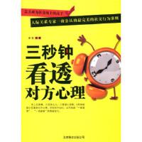3秒钟看透对方心理李昊著9787806009383京华出版社