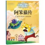 L阿笨猫传/打动孩子心灵的中国经典 博库网