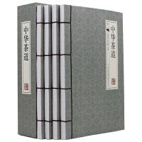 包邮 中华茶道 正版 茶书籍 茶文化 泡茶识茶 茶叶类书籍 茶艺类书籍 全套线装4本