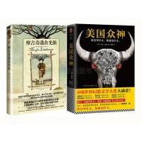 摩吉奇遇食光族+美国众神:十周年作者修订版(2册)
