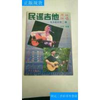 【二手旧书九成新】民谣吉他原版弹唱:简谱、六线谱、和弦图对照.5 一版一次现货如