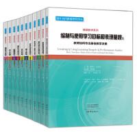 国外当代教育研究译丛:精准教学系列(套装11册)