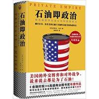 《金融时报》和高盛商业图书奖年度作品! 《石油即政治:埃克森美孚石油公司与美国权力》 2017.7 XJB10
