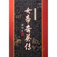 【旧书二手书9成新】女帝奇英传 梁羽生 9787805216287 广东旅游出版社