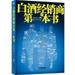 白酒经销商的第一本书 唐江华 企业管理出版社 9787516404744