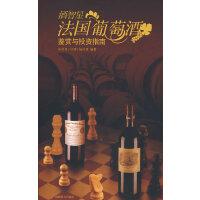 酒智星:法国葡萄酒鉴赏与投资指南