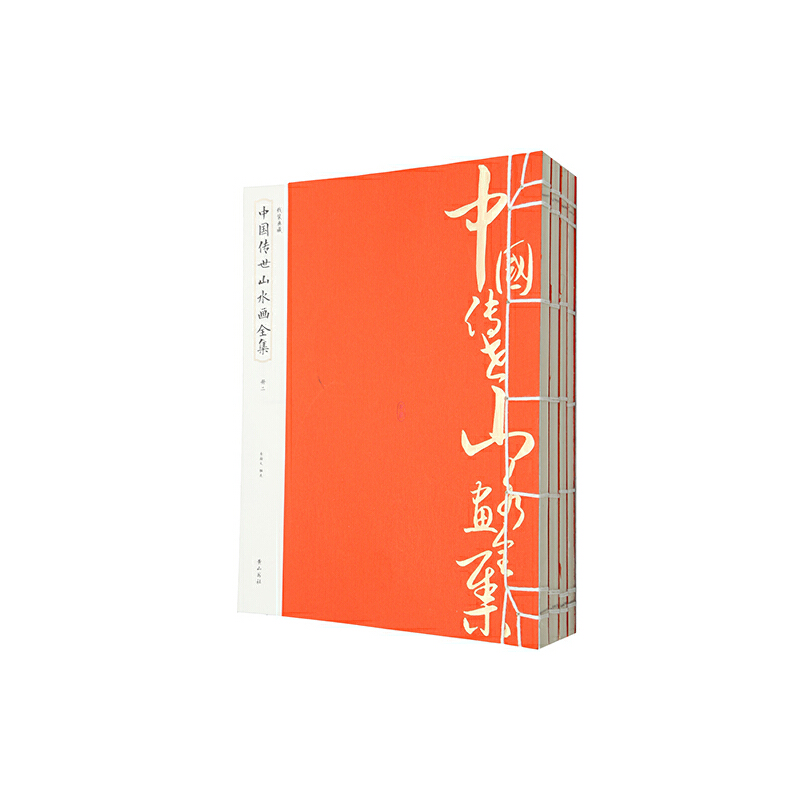 线装典藏:中国传世山水画全集(全四册)