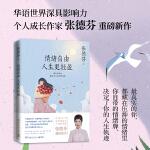 情绪自由 人生更轻盈(当当专享签名版,华语世界深具影响力个人成长作家张德芬重磅新作,献上深化、务实、入世的情绪疗愈指南)