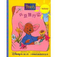 迪士尼・小熊维尼阅读成长丛书(1-18册)(注音版)