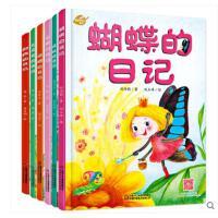 我的日记系列绘本 全套精装全套6册 放屁虫的日记 蝴蝶的日记 3-4-5-6岁儿童文学图书趣味昆虫记 儿童科普绘本 动