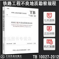 【官方正版】TB10027-2012铁路工程不良地质勘察规程