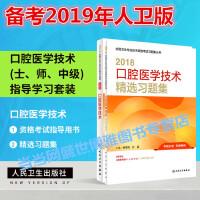 正版 人卫版2018全国卫生专业技术资格考试指导 教材+精选习题集 口腔医学技术初级士/初级师/中级 全套2本