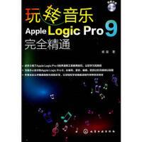 【旧书珍藏9成新正版现货包邮】玩转音乐Apple Logic Pro 9完全精通(附光盘)(音乐达人的宝典) 杨旋 化