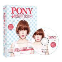 "Pony的""微整形""化妆术 朴惠�� 9787511361097 中国华侨出版社"