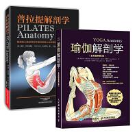 全新正版限时抢,满39包邮,活动中・・瑜伽解剖学+普拉提解剖学 瑜伽普拉提初级入门书 减肥塑身 减肥教程 瑜伽教程书