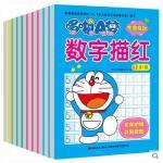 吉林美术 哆啦A梦描红本全10册