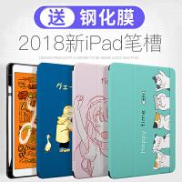 苹果ipad保护壳套带笔槽2018新款苹果平板电脑壳Air3带笔槽硅胶2019版pad三折有笔槽10.5款可爱网红9.