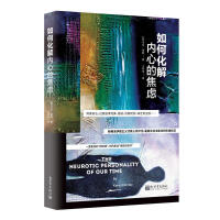 L正版现货 如何化解内心的焦虑 卡伦霍妮编著 心理学著作书籍 心理百科书籍 心理疗愈书籍 心理学理论书籍 新世界
