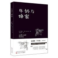牛奶与蜂蜜 露比・考尔 自传体诗集 一本在西方文学界引发轩然大波的书,一本让张德芬、丁丁张感动推荐的书 当代小说