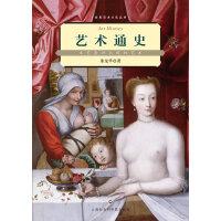 艺术通史:文艺复兴以前的艺术——世界历史文化丛书