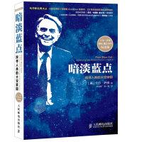 暗淡蓝点:探寻人类的太空家园(卡尔・萨根诞辰80周年纪念版)(史蒂芬・霍金尊敬的天文学家萨根夜观星空经典,20世纪非常