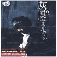 康康:灰色・续曲(CD)