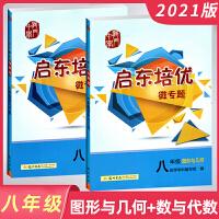 2020版 启东培优微专题 八年级图形与几何 +数与代数  全套共2册 培优篇